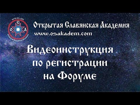 Видеоинструкция по регистрации на форуме Открытой Славянской Академии