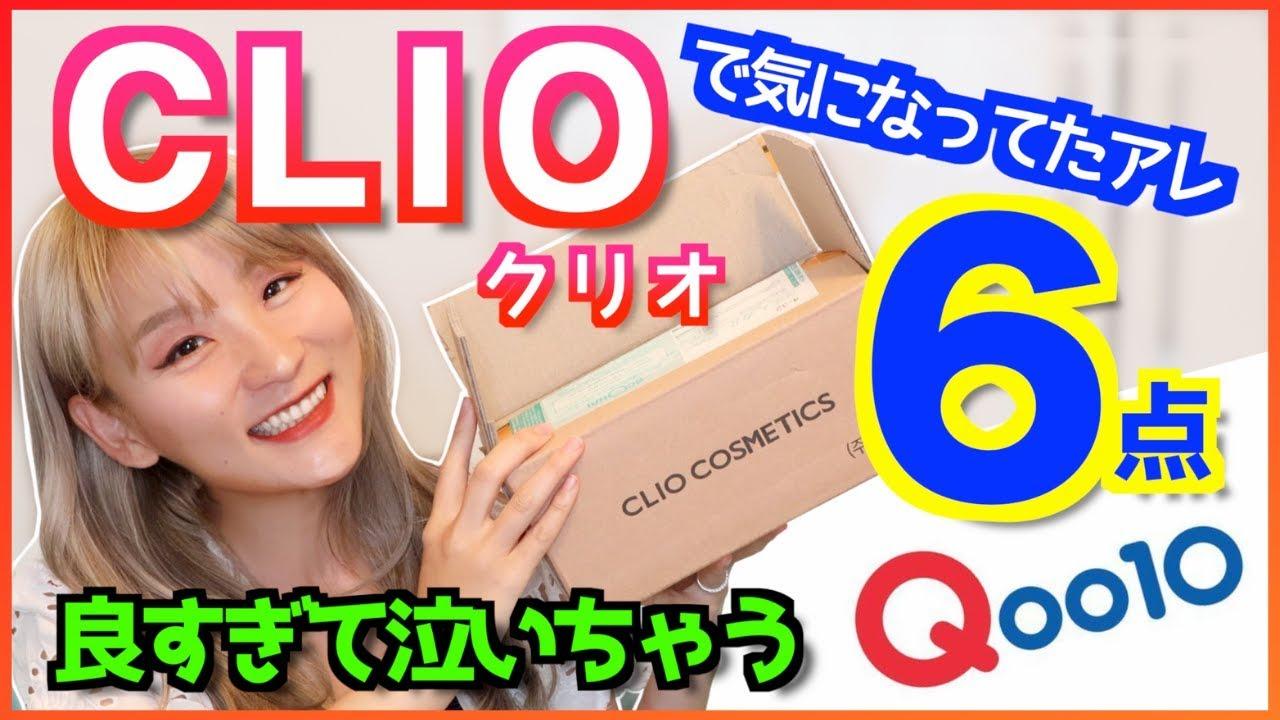 【Qoo10】クリオ購入品6點使いながらレビュー ️韓國コスメ大好きすぎる… - YouTube