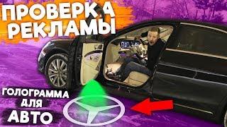 ТАКОГО ОБМАНА еще не было, подсветка для авто! Проверка рекламы