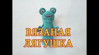 ஐ Пальчиковые игрушки крючком, лягушка ஐ Knitted finger toys ஐ