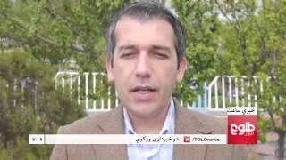 LEMAR News 01 April 2016 /۱۳ د لمر خبرونه ۱۳۹۵ د وري