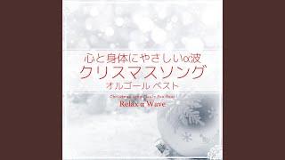 Provided to YouTube by TuneCore Japan きよしこの夜 (オルゴール) · Relax α Wave 心と身体にやさしいα波 ~ クリスマスソング オルゴール・ベスト ℗...