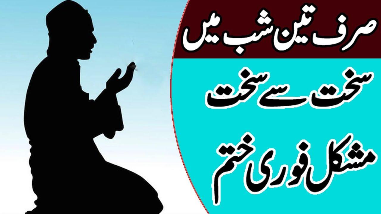 Har Mushkil Ki Dua - Mushkilat Ka Wazifa | Urdu Mag
