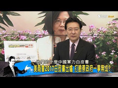 安倍想訪習近平!連日本都拋棄蔡英文「親美日遠中」皆輸?少康戰情室 20170608