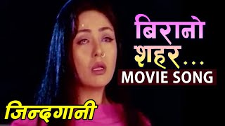 "Birano Sahar -  ""JINDAGANI"" Nepali Movie Song 