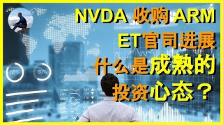 NVDA收购ARM,ET官司进展,什么是成熟的投资心态。 ERay说美股 EP28 2020.9.18