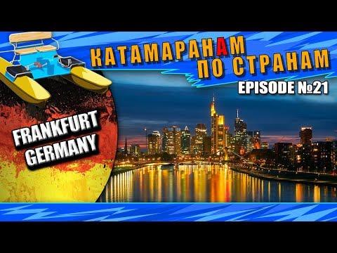 Episode 21: Frankfurt Germany