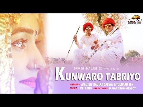 """कंवारे लोगो का गीत """"कंवारो टाबरियो"""" जरूर देखें   Kawaro Tabariyo   Anil Sen-Dolat-Tulsiram   PRG 4K"""