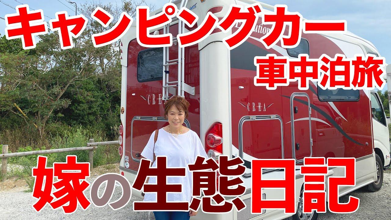キャンピングカー旅での嫁の生態(実態?)ドキュメント【淡路島】 親父パンダ