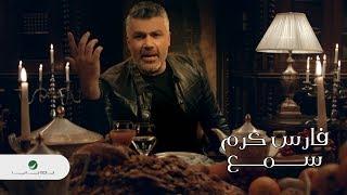 Fares Karam ... Samaa - Video Clip 2019 | فارس كرم ... سمع - فيديو كليب