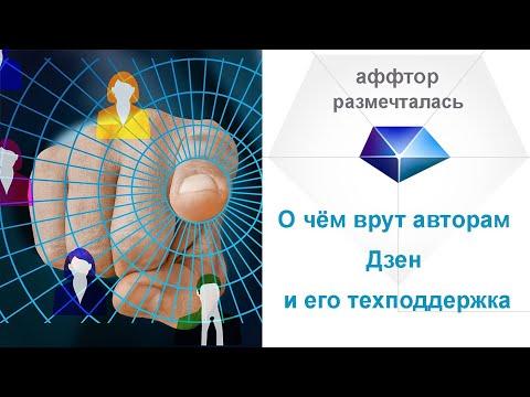 Что недоговаривает и врет авторам Яндекс Дзен – Разоблачения в 4 пунктах