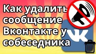 видео Как удалить сообщение в ВК, чтобы оно удалилось у собеседника