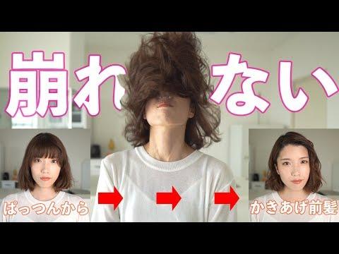 【ヘアアレンジ】絶対に崩れないかきあげ前髪の作り方【石原さとみ風】