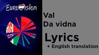 Val - Da vidna (Lyrics with English translation) Belarus 🇧🇾 Eurovision 2020