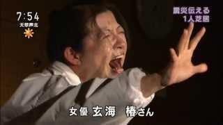 女優 玄海椿(福岡) 東日本大震災をテーマにした一人芝居「君よ がれき...