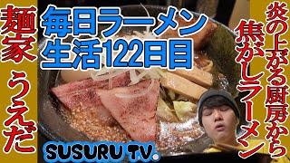 【毎日ラーメン生活】麺家うえだ 炎で焦がした特濃ラーメンをすする【Fire Ramen】SUSURU TV第122回