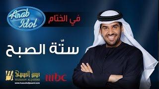حسين الجسمي - ستة الصبح | 2014 Arab Idol