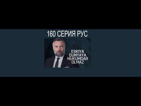 Мафия не может править миром 160 серия субтитры суб. на рус