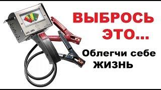Авто. Как проверить АКБ (аккумулятор) без нагрузочной вилки.
