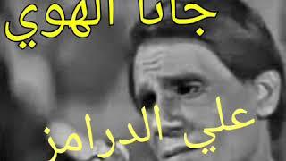 جانا الهوي علي الدرامز 2017 العندليب الاسمر