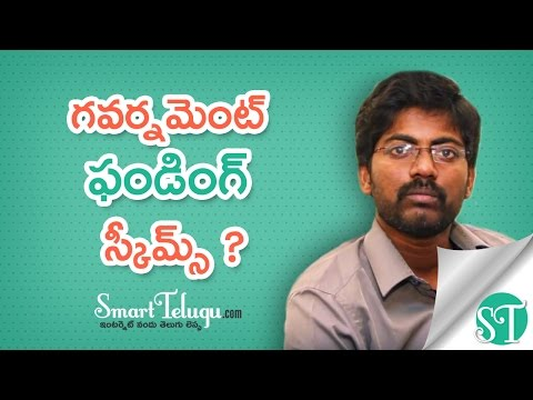 Government Funding Schemes for Startups -Telugu