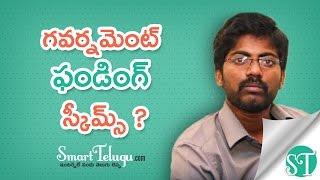 Government Funding Schemes for Startups | PMEGP | StandupMitra | Mudra Yojana -Telugu Video
