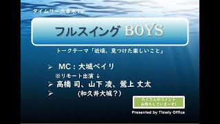 タイムリー六本木TV「フルスイングBOYS」