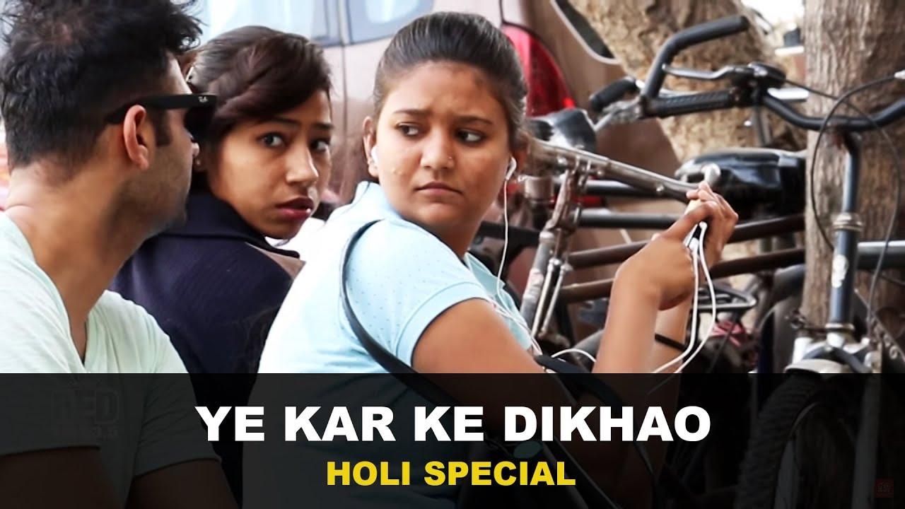 Download Holi Par Rang Mat lagana | Prank - Ye Kar ke Dikhao