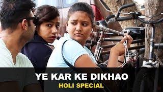 Holi Par Rang Mat lagana | Prank - Ye Kar ke Dikhao