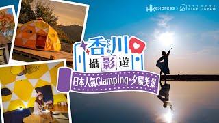 【#LikeJapan旅遊】香川戶外攝影遊 日本人氣Glamping • 夕陽美景