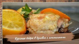 Куриные бедра в духовке с апельсинами – вкусный рецепт на ужин для всей семьи! [Семейные рецепты]
