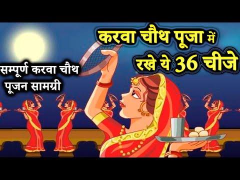 Video - Karwa Chauth 2019 || करवा चौथ में क्या क्या सामान लगता है || Karwa Chauth Puja Samagri In Hindi || https://youtu.be/-D1UWy4yrJU