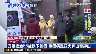 武漢趕建方艙醫院 規劃將收治輕症病患