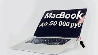 Выбираем MacBook для работы недорого