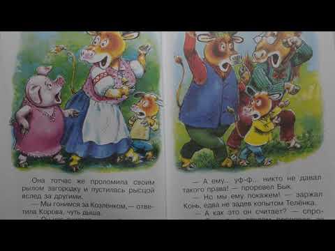 Слушать детские сказки онлайн - Про козленка, который умел считать до десять