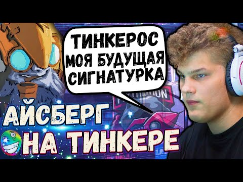 АЙСБЕРГ НА ТИНКЕРЕ РОФЛИТ В ПАБЛИКЕ    ICEBERG DOTA 2