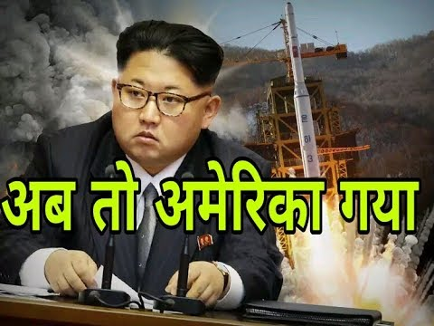 उत्तर कोरिया अब तो अमेरिका गया.North Korea Wars Attack o America Latest News