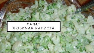 Салат из цветной капусты легко и просто с добавлением брокколи