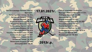 Товарищеский матч Витязь 2013(Чехов) VS IceBattle 2013