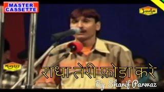 Radha Teri Foda Kare Part 1 , Latest Qawwali Muqabla Video By Sharif Parwaz , Seema Saba Qawwali