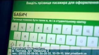 ПриватБанк Полтава. Залізничні квитки(, 2015-08-10T09:37:51.000Z)