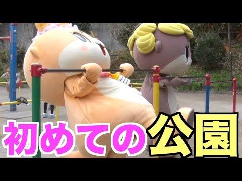 カワウソちぃたん☆初めての公園チャレンジ