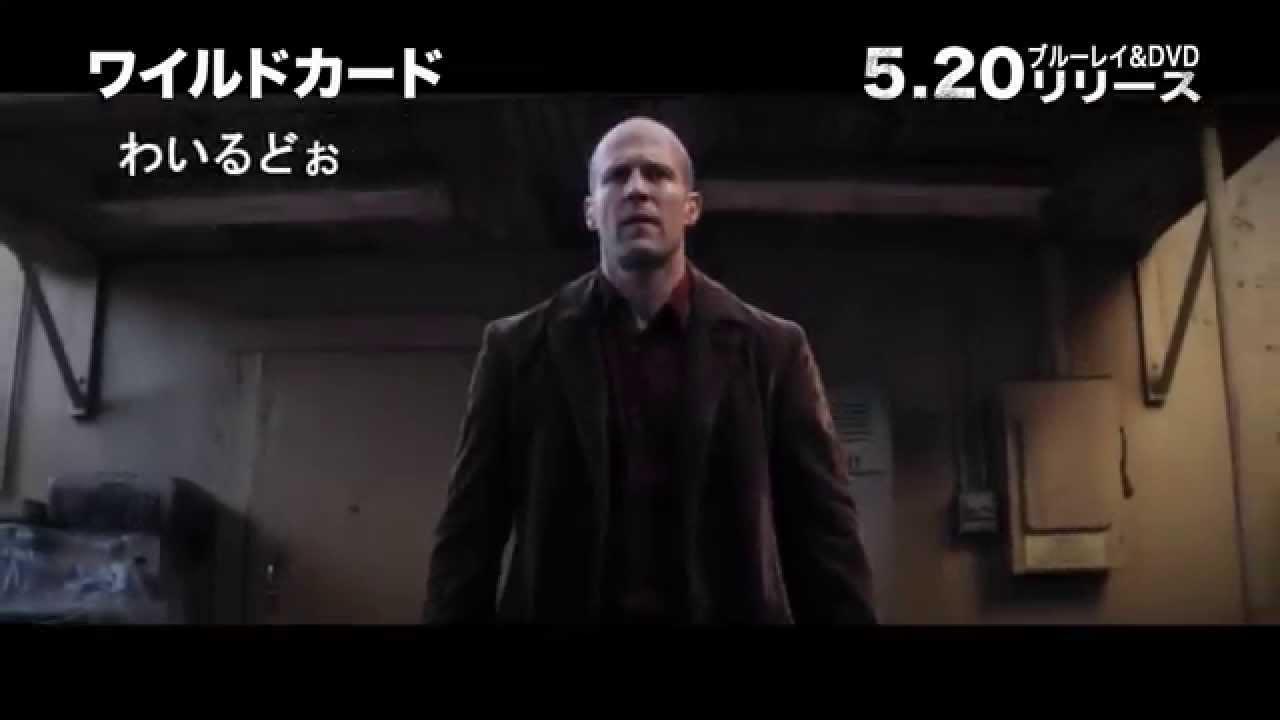 画像: 『ワイルドカード』ブルーレイ&DVD_5/20リリース www.youtube.com