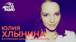 """Юлия Хлынина о роли в фильме """"Селфи"""""""