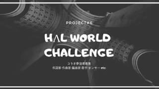 HΛL WORLD CHALLENGE PROJECT#6(ハル ワールド チャエレンジ プロジェ...