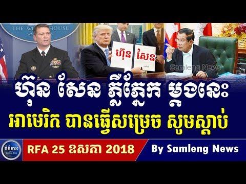 សហារដ្ឋ អាមេរិក ធ្វើបានសម្រេច ច្បាប់ដាក់ទោសលោក ហ៊ុន សែន, Cambodia Hot News, Khmer News