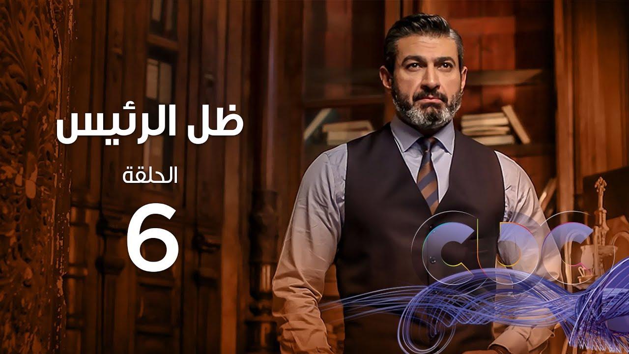 Zel Al Ra'es Episode 06 | مسلسل ظل الرئيس| الحلقة السادسة