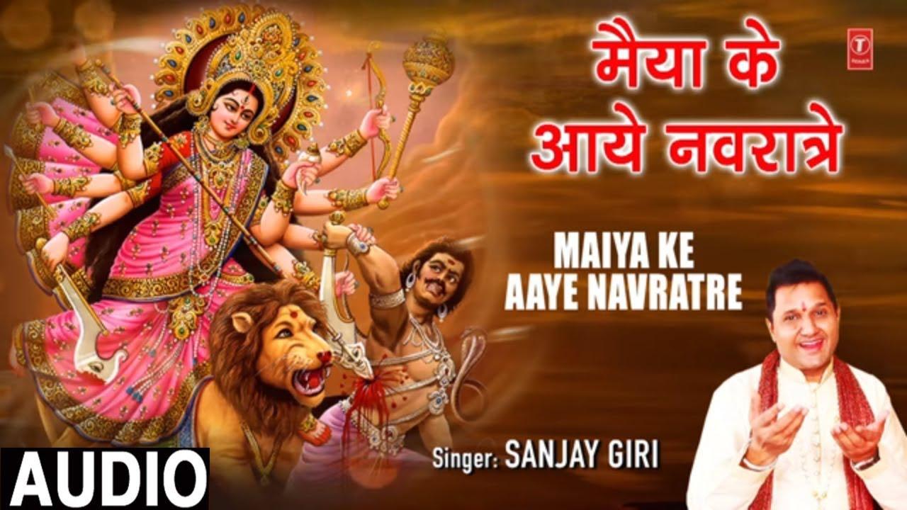 मैया के आये नवरात्रे Maiya Ke Aaye Navratre I SANJAY GIRI I Latest Navratri Bhajan I Full Audio Song