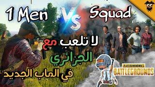 PUBG PS4 | 1-MAN SQUAD FIGHTS IN KARAKIN