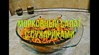 Морковный салат с сухариками(Давай попробуем)Простые рецепты